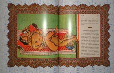 Книги читать онлайн настоящая камасутра индия с картинками фото 426-903