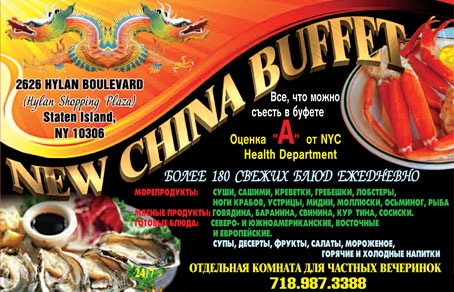 New China Buffet �� ������-�������