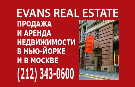 ������������� ��������� Evans Real Estate - ������� ����� ������������ � ������� � ������ � ���-�����.