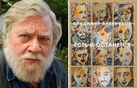 Книга мемуаров русского поэта, одного из основателей СМОГа Владимира Алейникова «Есть и останется» вышла в США.