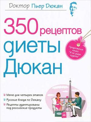 Книга Пьера Дюкана «350 рецептов диеты Дюкан», которую можно приобрести в Торговом Доме «Санкт-Петербург»