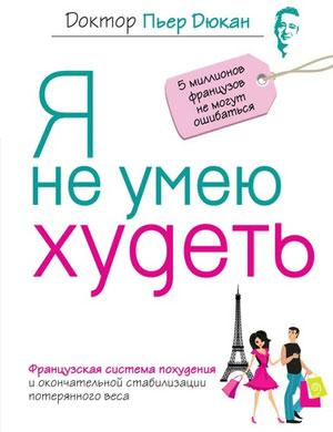 Книга Пьера Дюкана «Я не умею худеть», которую можно приобрести в Торговом Доме «Санкт-Петербург»